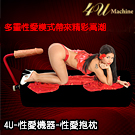 4U-性愛機器女用性愛抱枕
