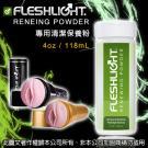 美國Fleshlight-RENEWING POWDER 手電筒專用清潔保養粉