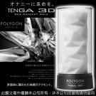 日本TENGA-3D New Concept Hole 立體紋路非貫通自慰套TNH-004 Polygon(菱形)(特)