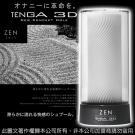 日本TENGA-3D New Concept Hole 立體紋路非貫通自慰套TNH-003 Zen(波紋)(特)