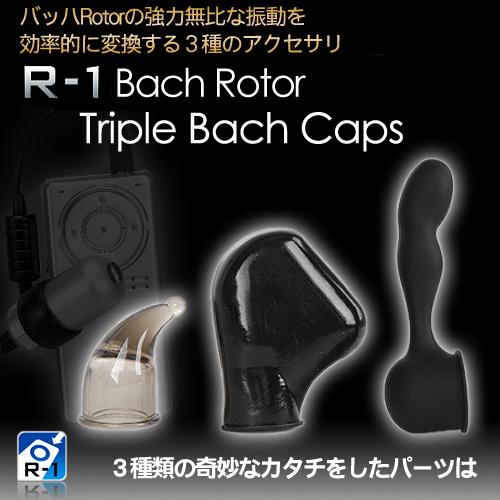日本R1-Bach跳蛋配件組(3個配套)