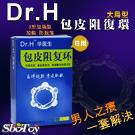 Dr.H 最新O型日用包皮阻復環-大鳥型