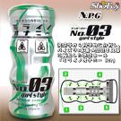 日本NPG-快感科學自慰杯 No3