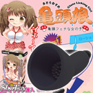 日本TH-亀頭娘(Glans Licking Girl) 仿口交吸吮器(針對龜頭吸吮設計)