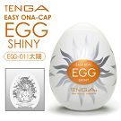日本TENGA-EGG-011 SHINY太陽型自慰蛋(特)
