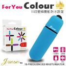 香港Juese-10段變頻防水靜音強力跳蛋-藍