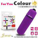 香港Juese-10段變頻防水靜音強力跳蛋-紫