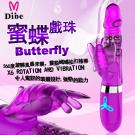Dibe-蜜蝶戲珠 6×6變頻防水按摩棒(紫)