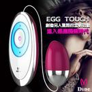 Dibe-一觸即發 20段變頻智能觸控防水靜音跳蛋(桃紅)