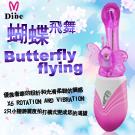 Dibe-蝴蝶飛舞 6段變頻旋轉激震按摩棒-紫色