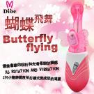 Dibe-蝴蝶飛舞 6段變頻旋轉激震按摩棒(粉)
