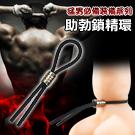 JOKER-猛男必要裝備 性愛助勃繩-大小可調