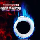 JOKER-O型雙功能鎖精包皮環 出口用高品質