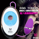 Dibe-一觸即發 20段變頻智能觸控防水靜音跳蛋(紫)
