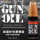 美國GUN OIL-Slicone 矽性潤滑液 59ML/2oz