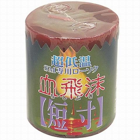 【日本NPG】血飛沫SM專用深紅低溫蠟燭-短