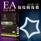 EA.新型包皮阻復環 晚安型大號