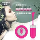 香港SINMIS-藍精靈Fairy 7段變頻無線遙控強力靜音防水跳蛋
