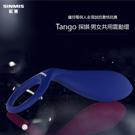 香港SINMIS-探娸Tango 鎖精情趣男女共用震動環-可換電池重複使用