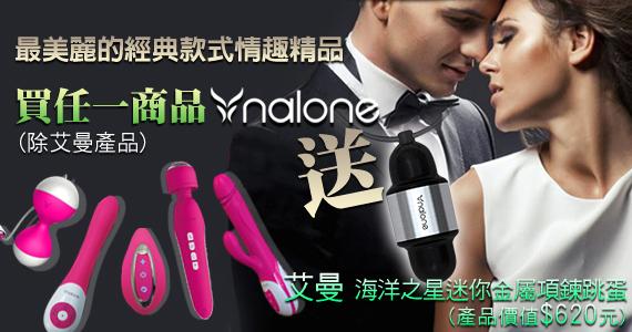 香港Nalone