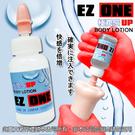 購物滿1500元贈送區-日本EZ ONE-槍神 男性(自慰器專用)清涼潤滑液