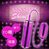 SENSUAL閃耀超強力10V短蛋-紫