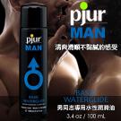 德國pjur-MAN BASIC 男同志專用水性潤滑油 100ML