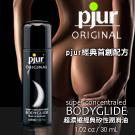 德國Pjur-AV專用超濃縮矽性潤滑劑 30ML