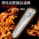 加熱溫棒-給您真實的女體溫度感受 ﹝男用自慰杯、名器都適用﹞