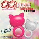 購物滿1500元贈送超萌QQ情趣鎖精環-色色貓