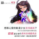 日本最新研發~*動漫美少女~3D少女自慰杯組~*