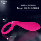 香港SINMIS-探娸Tango 鎖精情趣男女共用震動環-粉-可換電池重複使用