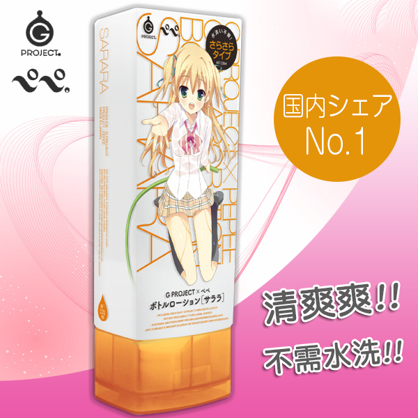 日本EXE-G PROJECT清爽型免洗潤-220ml