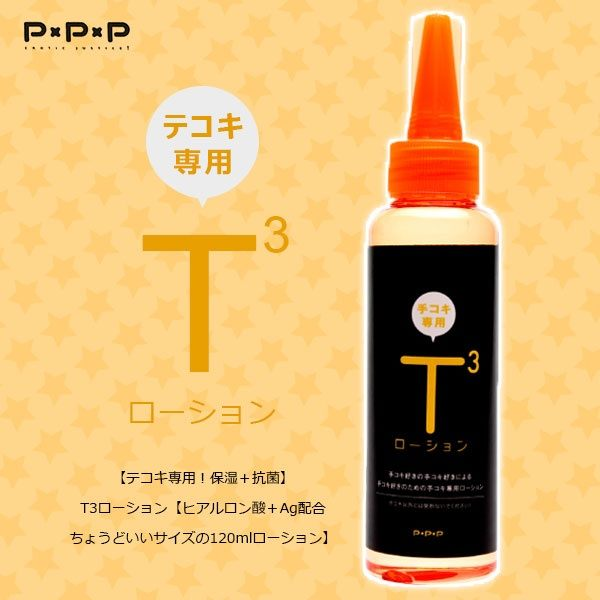日本EXE-T3手淫自慰專用潤滑液-120ml