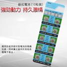 購物滿1500元贈送SODA、LR44 鈕釦水銀電池-10顆裝