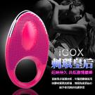 iGOX-剌環皇后 20段變頻USB充電式鎖精延時剌激震動環-粉