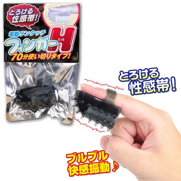 日本NPG-性感帶震動手指套-黑