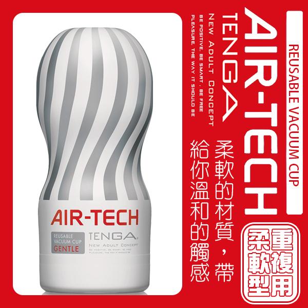 日本TENGA空壓旋風杯ATH-001W