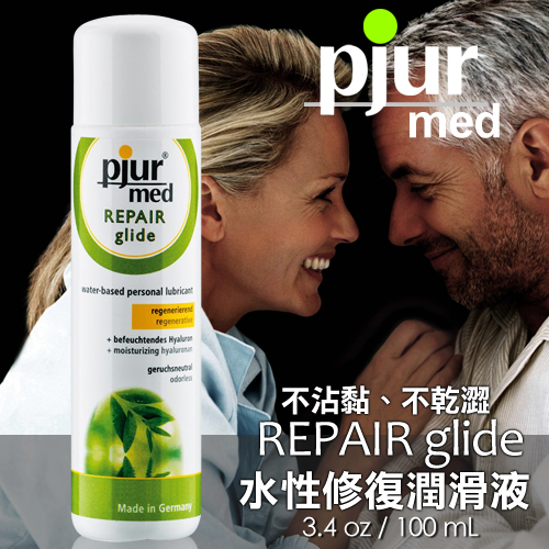 德國Pjur-med 水性修復潤滑液 100ML