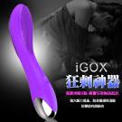 iGOX-狂刺神器 20頻旋轉模式USB充電式G點按摩棒-紫