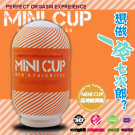 MINI CUP 肉厚柔軟非貫通螺旋鍛鍊杯-橘