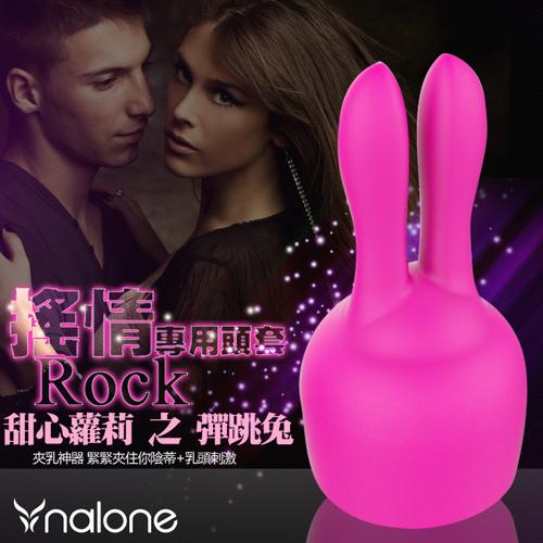 香港Nalone-搖情Rock AV按摩棒專用頭套-彈跳兔