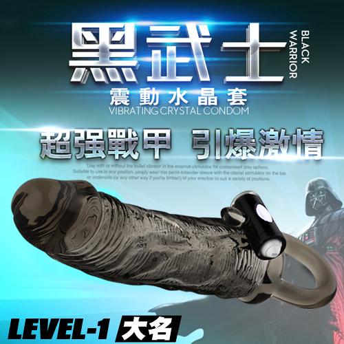 黑武士震動刺激水晶增長套-大名 LEVEL-1