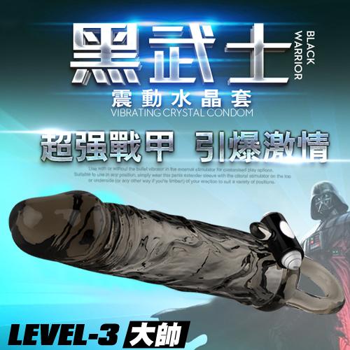 黑武士震動刺激水晶增長套-大帥 LEVEL-3