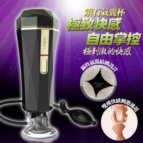 鑽石氣囊飛機杯 免提式吸盤自慰杯-獨特雙飛快感通道