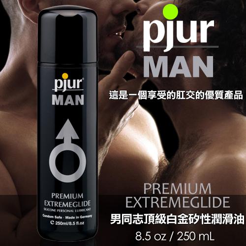 德國Pjur-Premium Extreme Glide 男同志專用頂級白金矽性潤滑油 250ML