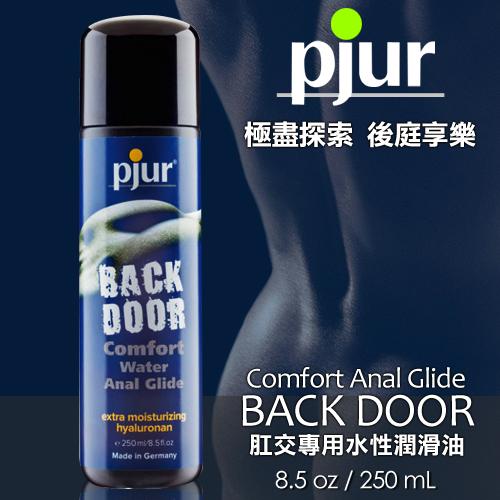 德國Pjur-BACK DOOR肛交專用水性潤滑液 250ML