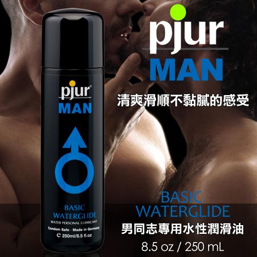 德國pjur-MAN BASIC 男同志專用水性潤滑油 250ML