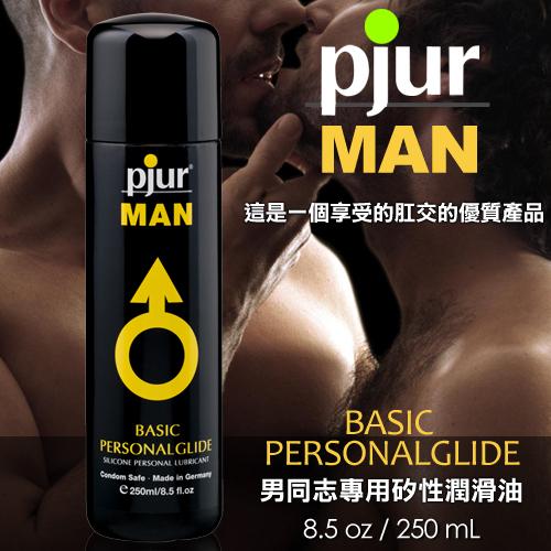 德國pjur-MAN BASIC 男同志專用矽性潤滑油 250ML