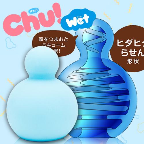 日本EXE-第二代Chu! Wet 2 螺旋狀構造自慰器